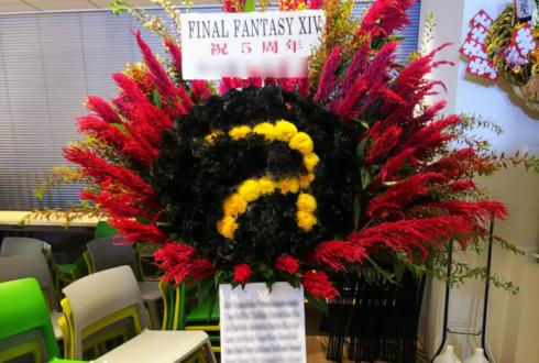 株式会社スクウェア・エニックス様のFINAL FANTASY XIV 5周年祝いスタンド花