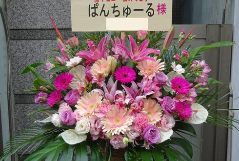 代々木Zher the ZOO ぱんちゅーる様のライブ公演祝いスタンド花