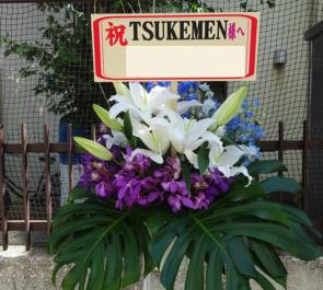 東京オペラシティ TSUKEMEN様のライブ公演祝いスタンド花
