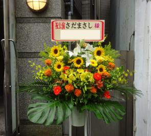 東京国際フォーラム さだまさし様の45周年記念コンサート祝いスタンド花