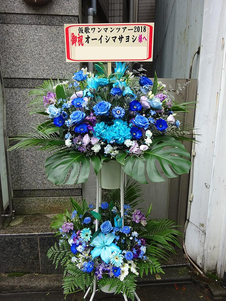 TSUTAYA O-EAST オーイシマサヨシ様のライブ公演祝いスタンド花
