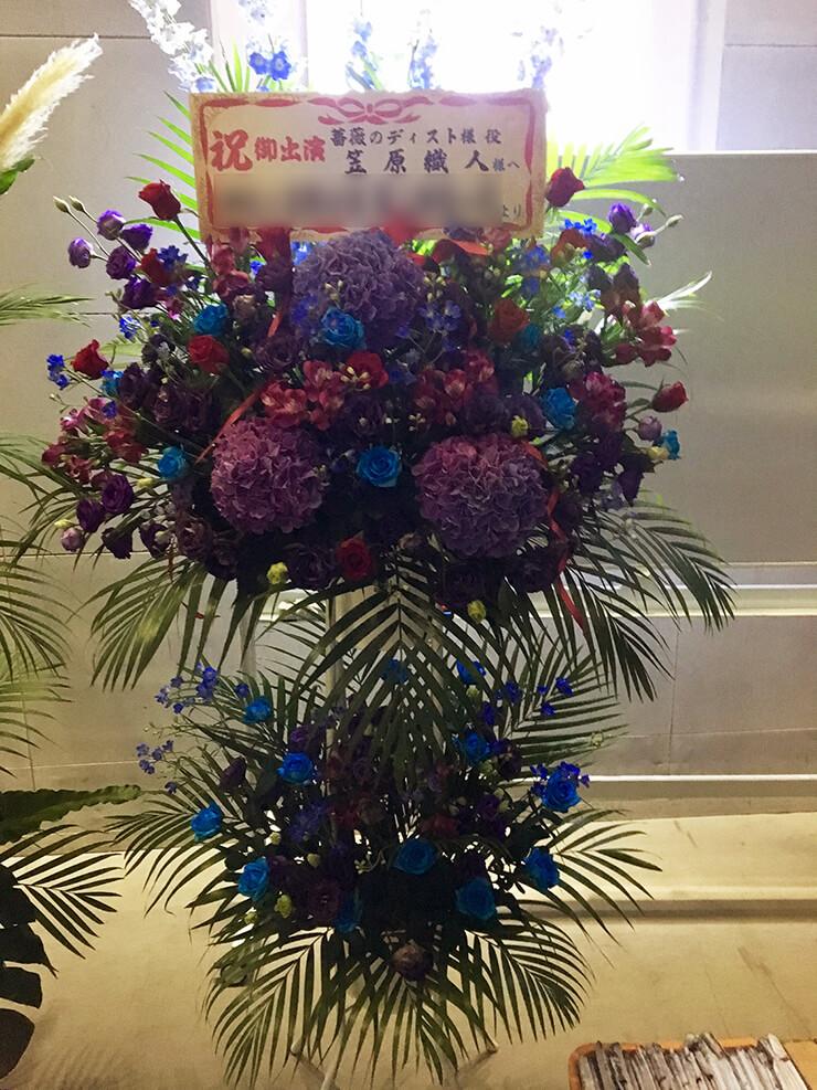 ZeppDivercityTokyo STARBOYS 笠原織人様の舞台出演祝いスタンド花2段