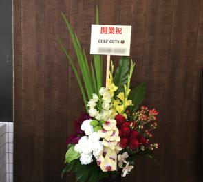 恵比寿 ZOOMGOLF様の開業祝い籠スタンド花