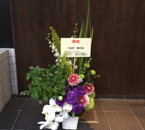 麻布十番 うなぎ時任様の開店祝い花