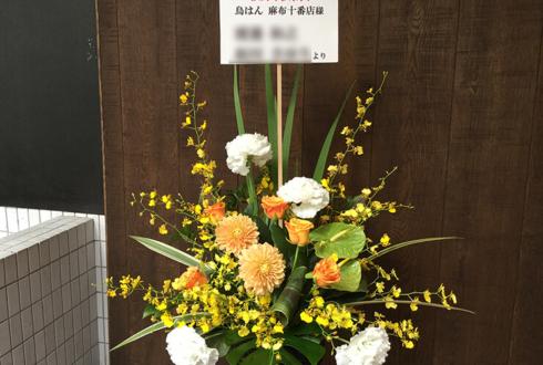 鳥はん 麻布十番店様の開店祝い花