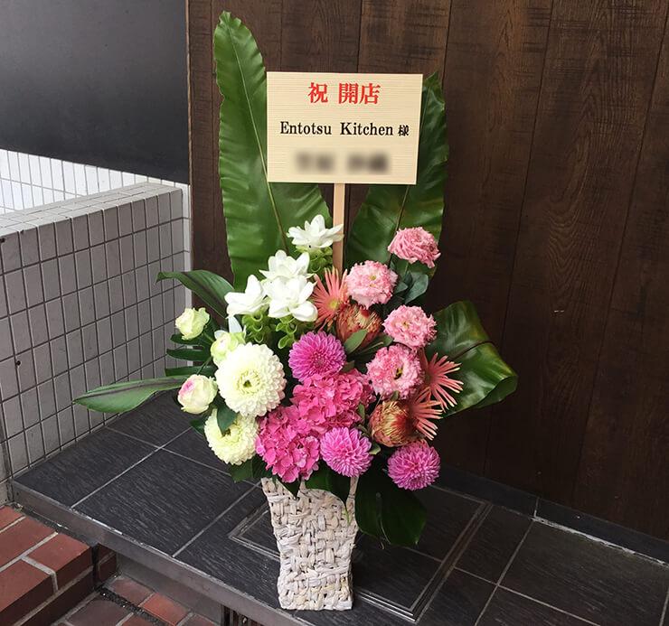 西新宿 エントツキッチン様の開店祝い花
