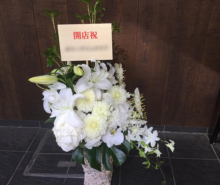 白金台 レストランラリューム様の開店祝い花