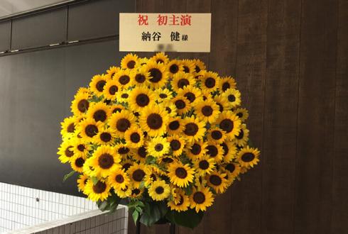 天王洲銀河劇場 納谷健様の主演舞台『七つの大罪 The STAGE』ひまわりスタンド花