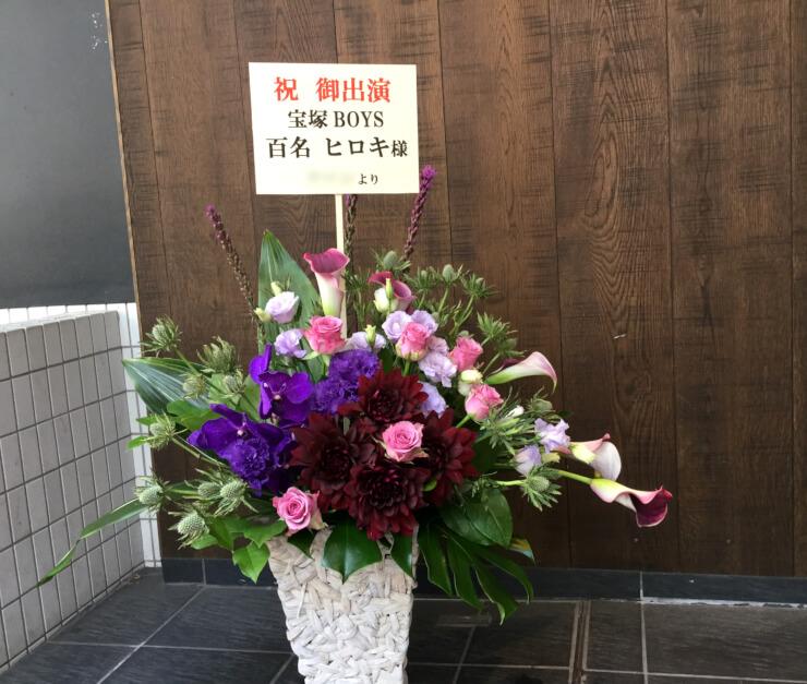 東京芸術劇場 百名ヒロキ様の舞台『宝塚BOYS』出演祝い花