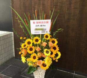 明治座 山内惠介様の初座長公演祝い花
