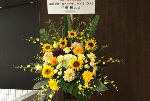 TOKYO FM HALL 伊東健人様の音楽朗読劇出演祝いスタンド花