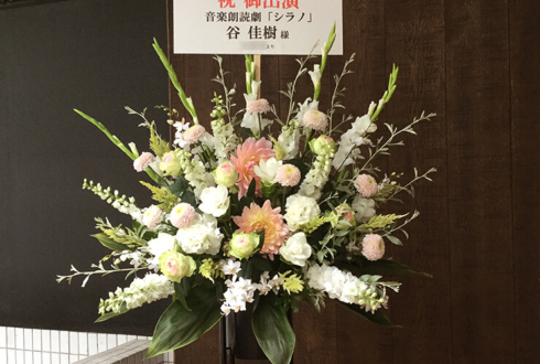 TOKYO FM HALL 谷佳樹様の音楽朗読劇出演祝いスタンド花