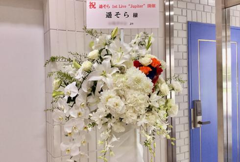 白金高輪STUDIO SELENE 遥そら様のライブ公演祝いスタンド花