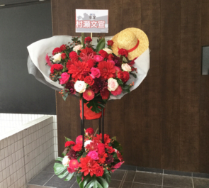 東京国際フォーラム 村瀬文宣様の『ワンピース音宴』出演祝いスタンド花2段