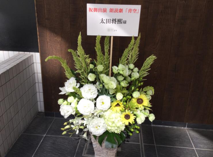 三越劇場 太田将熙様の朗読劇『青空』出演祝い花