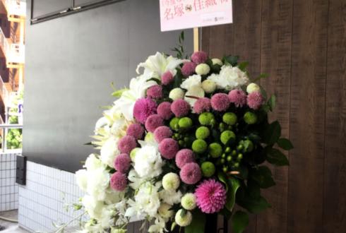新宿シアターモリエール 名塚佳織様の舞台出演祝いアルファベットスタンド花