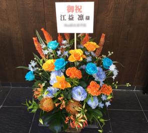 三越劇場 江益凛様の舞台『リア王2018』出演祝い花