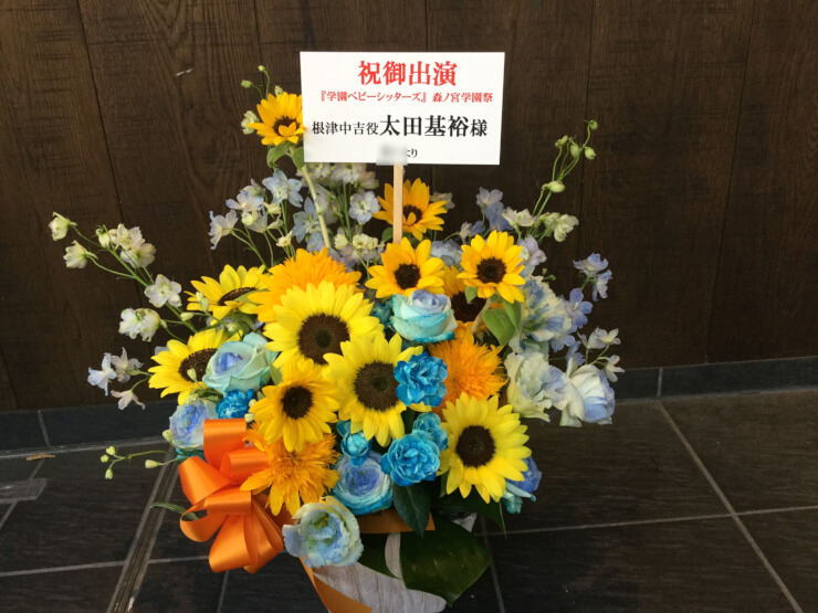 TFTホール1000 太田基裕様の「学園ベビーシッターズ」森ノ宮学園祭出演祝い花