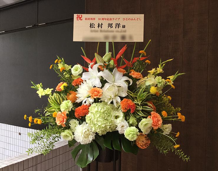 四谷区民ホール 松村邦洋様の30周年記念ライブ「ひとのふんどし」スタンド花