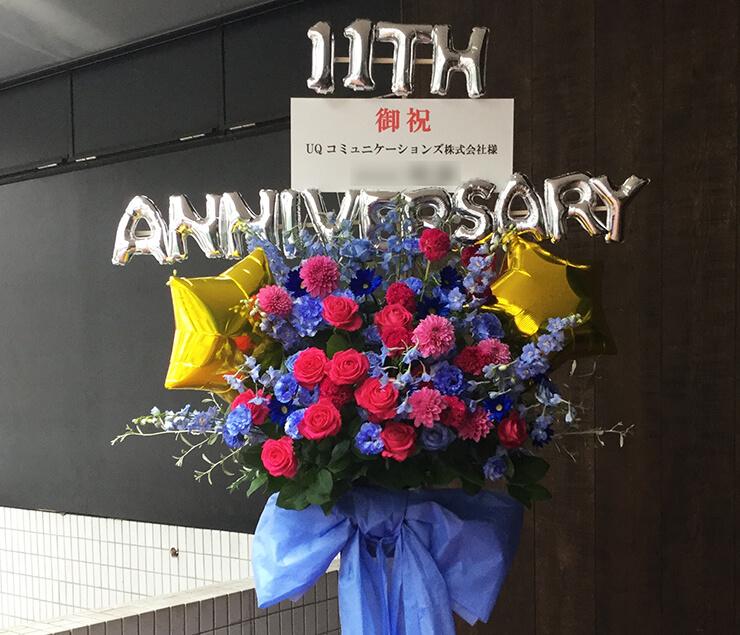 品川 UQコミュニケーションズ株式会社様の11周年祝いスタンド花