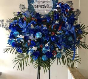上野ストアハウス 阿部悠真様の主演舞台公演祝いブルースタンド花