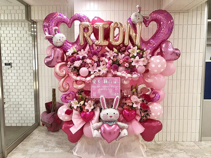 白金高輪SELENEb2 MayBe Addict. 愛多莉音様のデビュー祝い&アイドル対バンライブイベント連結バルーンスタンド花
