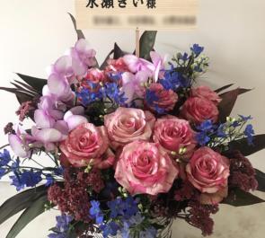浅草九劇 水瀬きい様の舞台出演祝い花