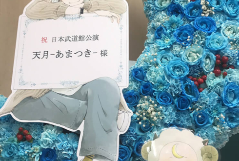 日本武道館 天月-あまつき-様のワンマンライブ三日月モチーフデコスタンド花