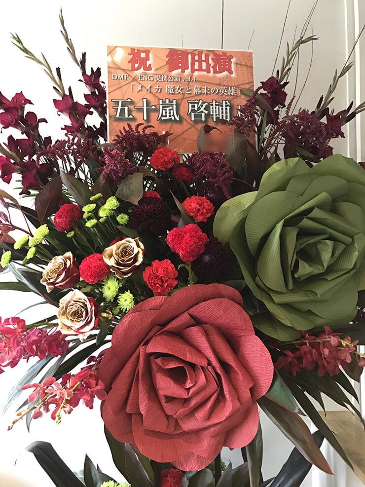 新宿シアターサンモール 五十嵐啓輔様の舞台出演祝いスタンド花2段