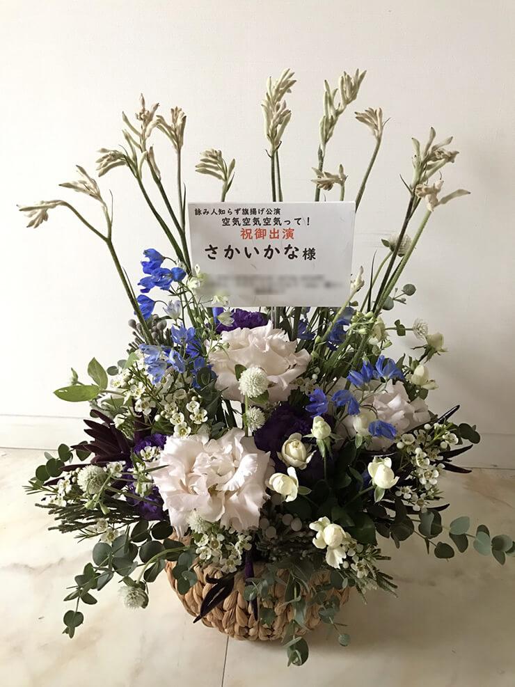 新宿シアターブラッツ さかいかな様の舞台出演祝い花