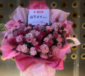マイナビBLITZ赤坂 山下メイ様のミュージカル出演祝い花束風スタンド花