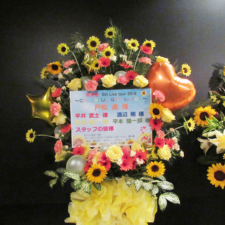 ZeppTokyo 戸松遥 5th Live tour 2018 〜COLORFUL GIFT to YOU〜スタンド花