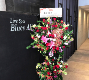 BLUES ALLEY JAPAN 金沢明子様のライブ公演祝いスタンド花2段