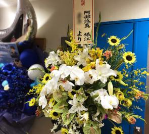 上野ストアハウス 阿部悠真様の主演舞台公演祝いスタンド花2段
