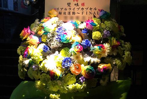 渋谷WWW 焚吐様のライブ公演祝いスタンド花