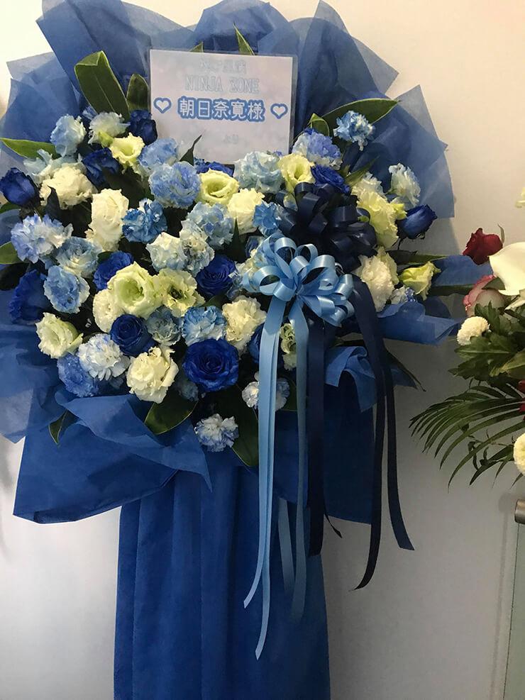 六行会ホ-ル 朝日奈寛様の舞台出演祝い花束風スタンド花