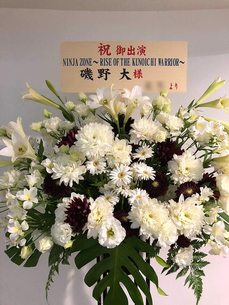 六行会ホ-ル 磯野大様の舞台出演祝いスタンド花