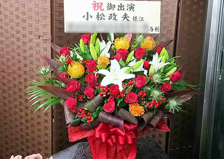 明治座 小松政夫様の舞台出演祝い楽屋花