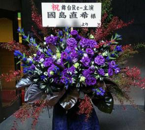 シアターサンモール 國島直希様の主演舞台【Re-】公演祝いスタンド花