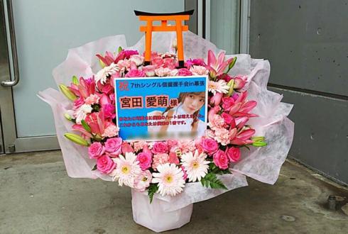 幕張メッセ けやき坂46(ひらがなけやき) 宮田愛萌様の握手会祝い花