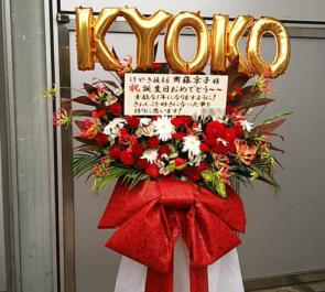 幕張メッセ けやき坂46(ひらがなけやき) 齊藤京子様の握手会祝いスタンド花
