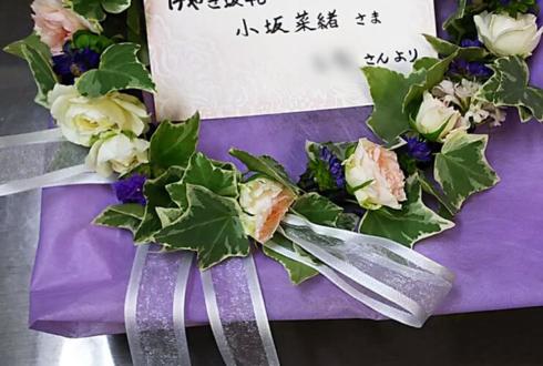 幕張メッセ けやき坂46(ひらがなけやき) 小坂菜緒様の握手会祝い花冠
