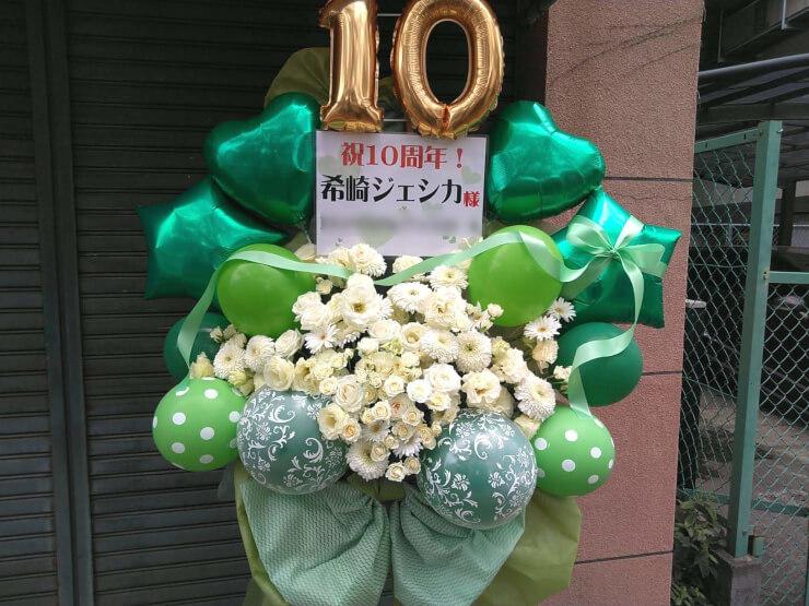 グレースバリ池袋 希崎ジェシカ様のデビュー10周年記念ディナーショースタンド花