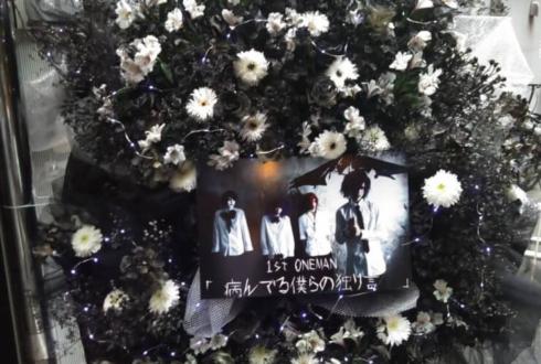 池袋BlackHole 影喰イ様のライブ公演祝いスタンド花