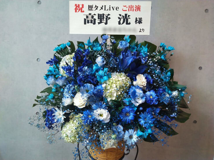 EXシアター六本木 高野洸様の『歴タメ Live 2018』コーンスタンド花