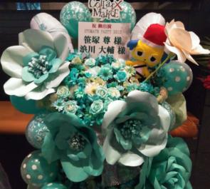 東京国際フォーラム 浪川大輔様の『オトメイトパーティー2018』スタンド花