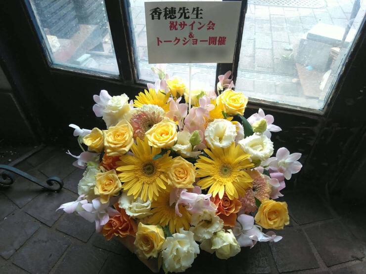 ブックファースト新宿店 香穂先生のサイン会&トークショー祝い花