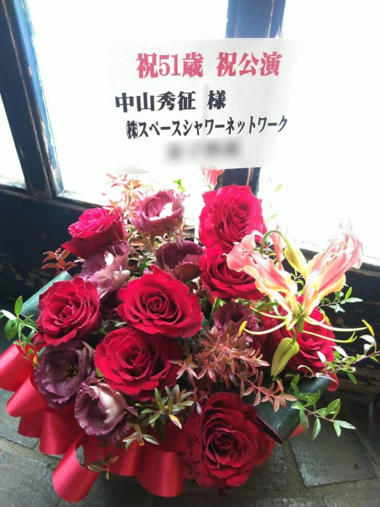 恵比寿ザ・ガーデンルーム 中山秀征様のライブ公演祝い楽屋花