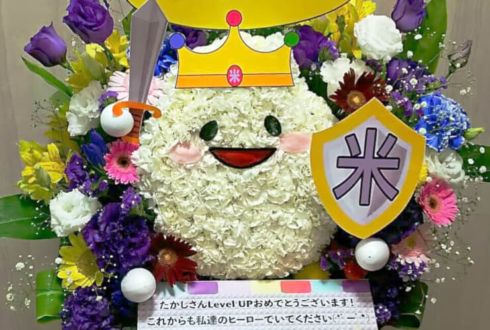 恵比寿CreAto TAKASHI様のバースデーワンマンライブ公演祝い花 お米さんモチーフ
