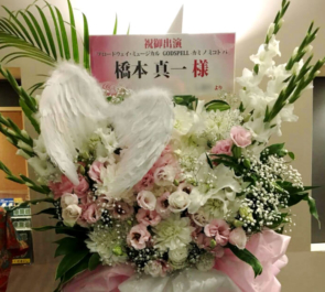六行会ホール 橋本真一様の主演ミュージカル公演祝いスタンド花